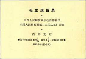Colophon from third (i.e. first complete) edition